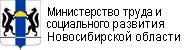 Министерство труда и социального развития Новосибирской области
